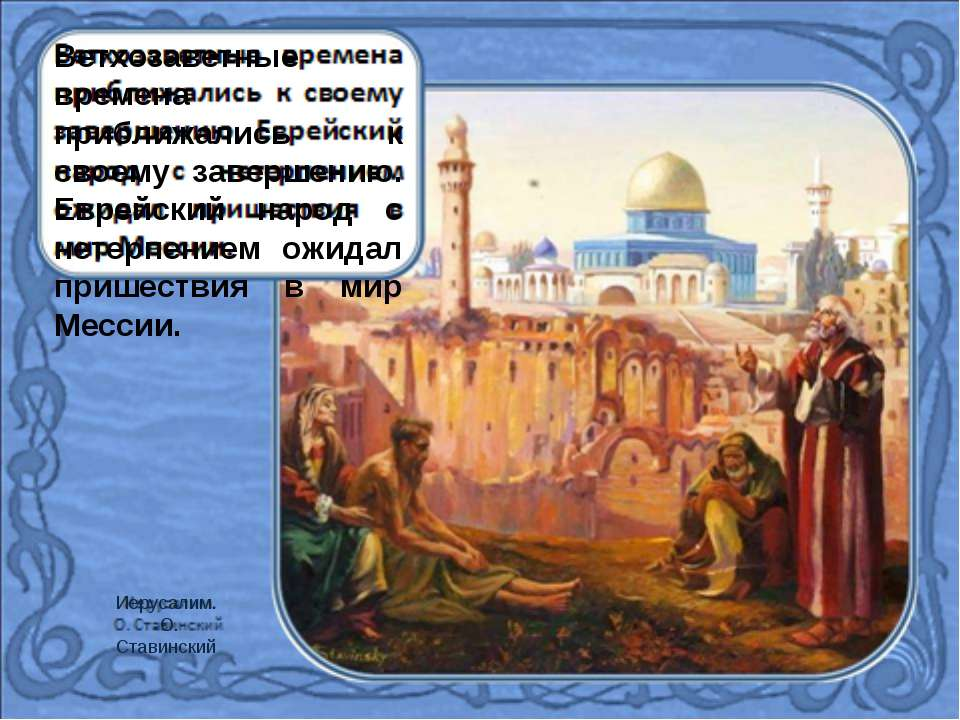 Ветхозаветные времена приближались к своему завершению. Еврейский народ с нет...