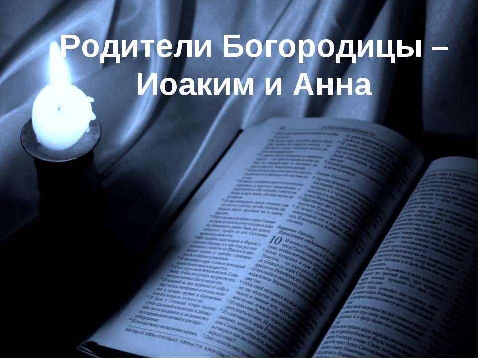 Родители Богородицы – Иоаким и Анна