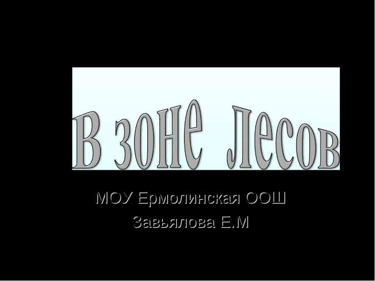 4 класс МОУ Ермолинская ООШ Завьялова Е.М