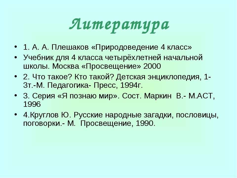 Литература 1. А. А. Плешаков «Природоведение 4 класс» Учебник для 4 класса че...