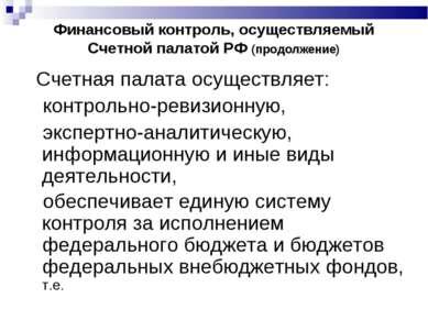 Финансовый контроль, осуществляемый Счетной палатой РФ (продолжение) Счетная ...