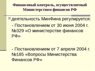 Финансовый контроль, осуществляемый Министерством финансов РФ деятельность Ми...