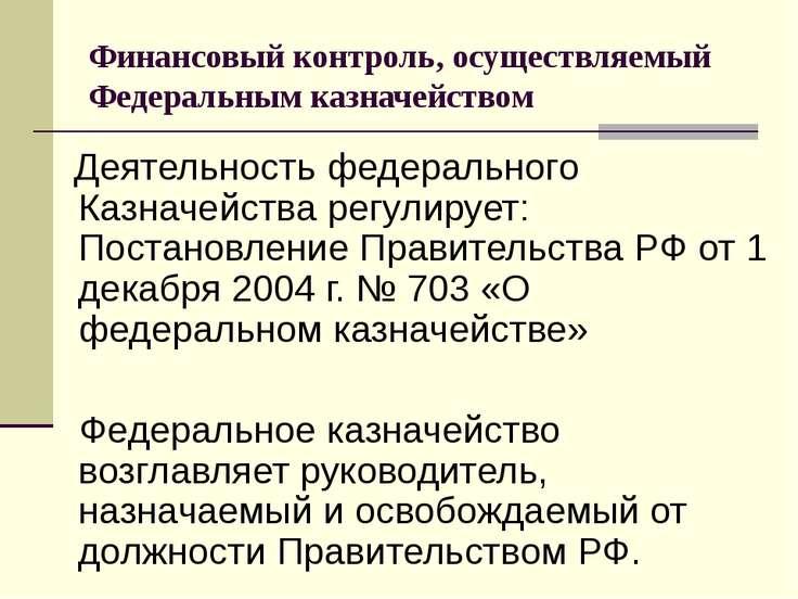 Финансовый контроль, осуществляемый Федеральным казначейством Деятельность фе...