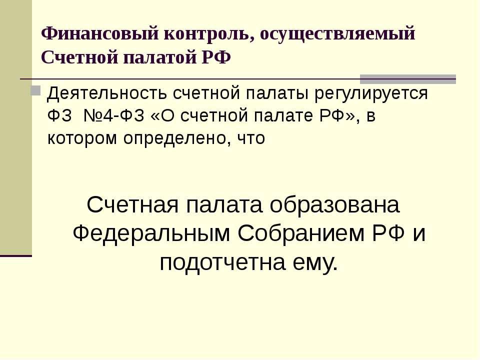 Финансовый контроль, осуществляемый Счетной палатой РФ Деятельность счетной п...