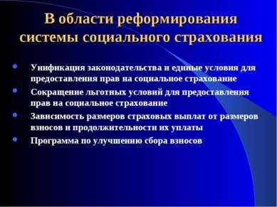 В области реформирования системы социального страхования Унификация законодат...