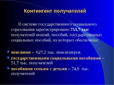 Контингент получателей В системе государственного социального страхования зар...
