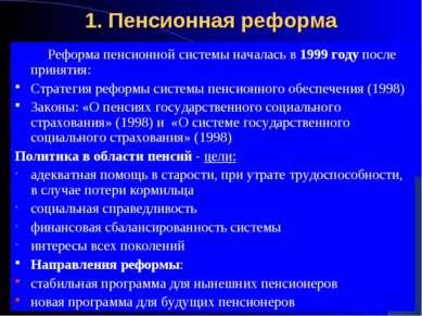 1. Пенсионная реформа Реформа пенсионной системы началась в 1999 году после п...