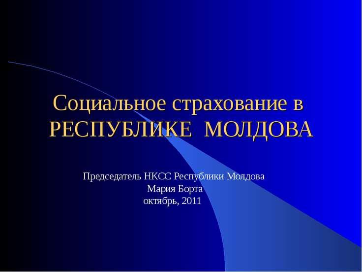 Социальное страхование в РЕСПУБЛИКЕ МОЛДОВА Председатель НКСС Республики Молд...