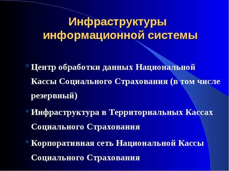 Инфраструктуры информационной системы Центр обработки данных Национальной Кас...