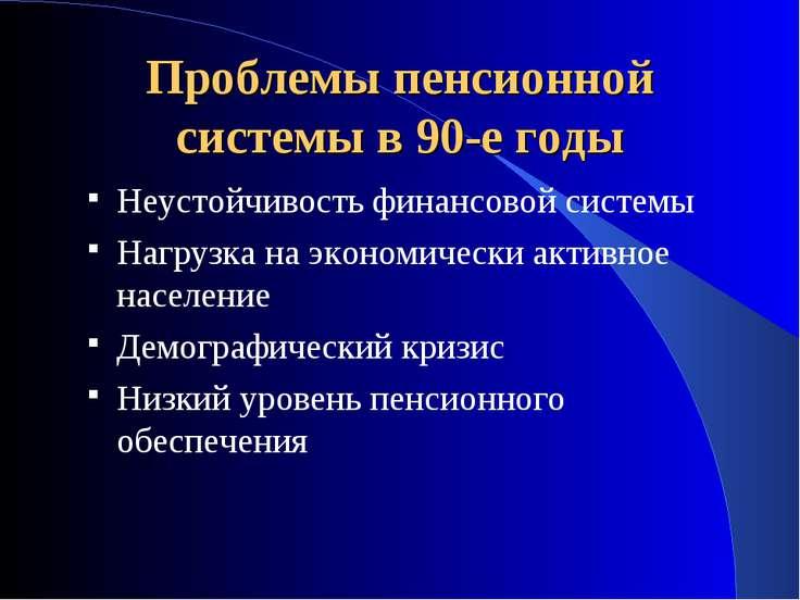 Проблемы пенсионной системы в 90-е годы Неустойчивость финансовой системы Наг...