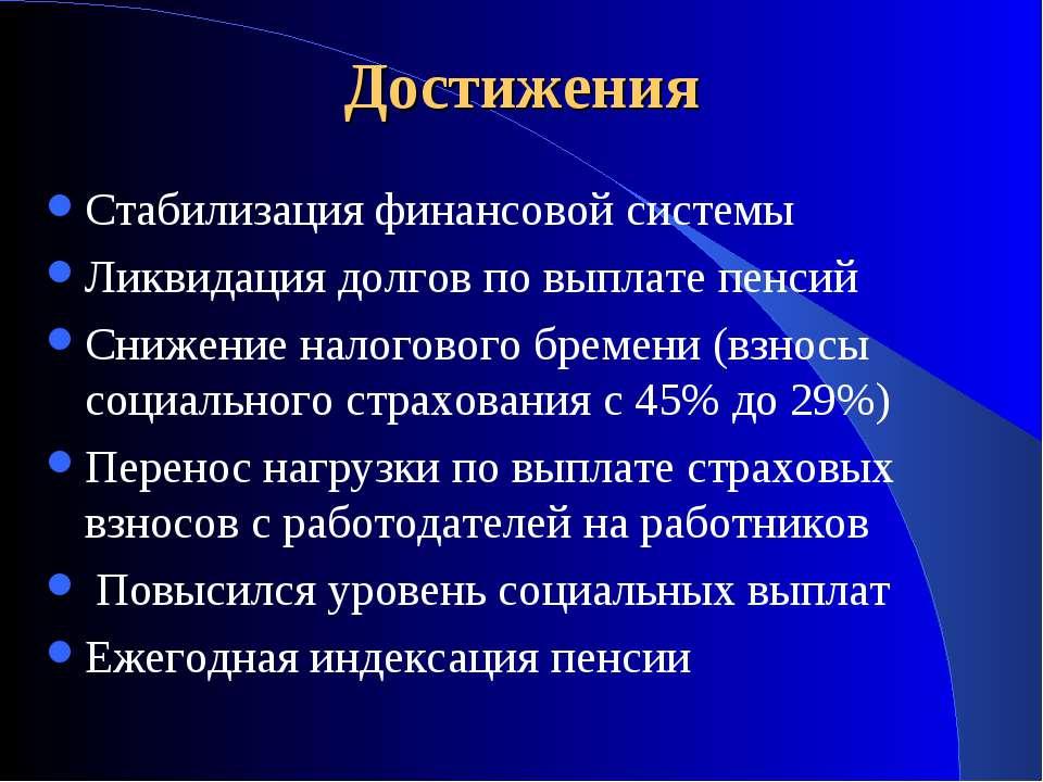 Достижения Стабилизация финансовой системы Ликвидация долгов по выплате пенси...