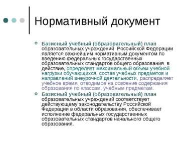 Нормативный документ Базисный учебный (образовательный) план образовательных ...