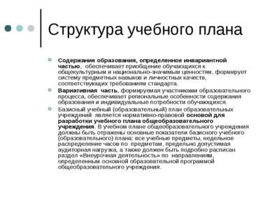 Структура учебного плана Содержание образования, определенное инвариантной ча...
