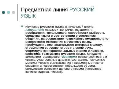 Предметная линия РУССКИЙ ЯЗЫК Изучение русского языка в начальной школе напра...
