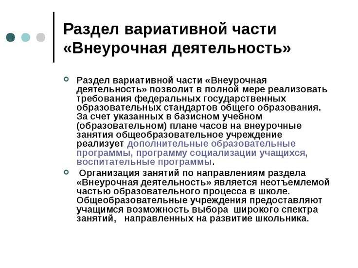 Раздел вариативной части «Внеурочная деятельность» Раздел вариативной части «...