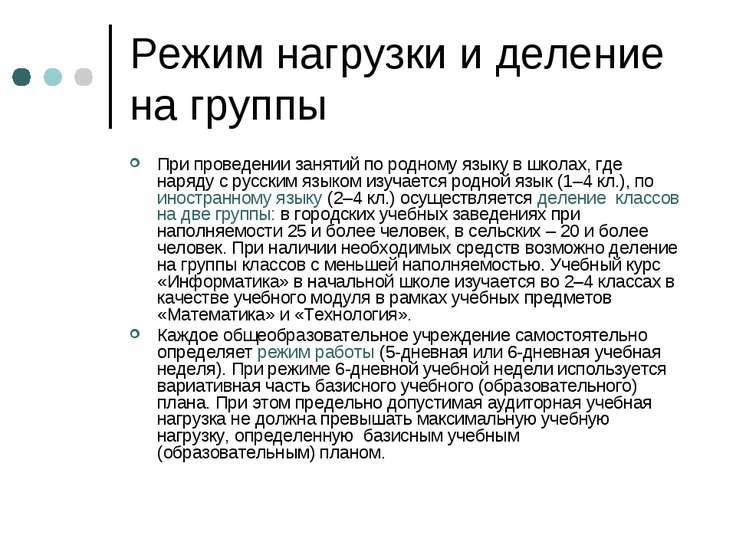 Режим нагрузки и деление на группы При проведении занятий по родному языку в ...
