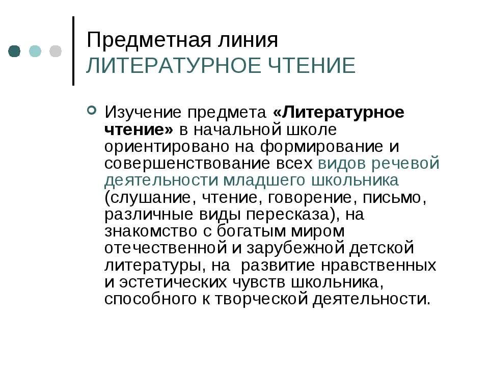 Предметная линия ЛИТЕРАТУРНОЕ ЧТЕНИЕ Изучение предмета «Литературное чтение» ...