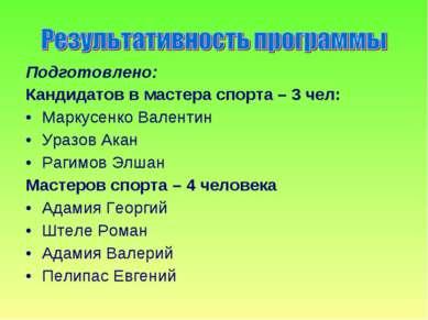 Подготовлено: Кандидатов в мастера спорта – 3 чел: Маркусенко Валентин Уразов...