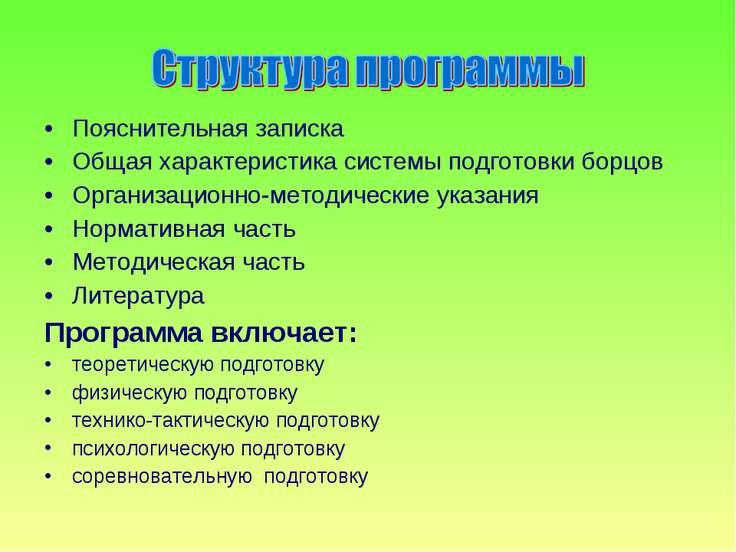 Пояснительная записка Общая характеристика системы подготовки борцов Организа...