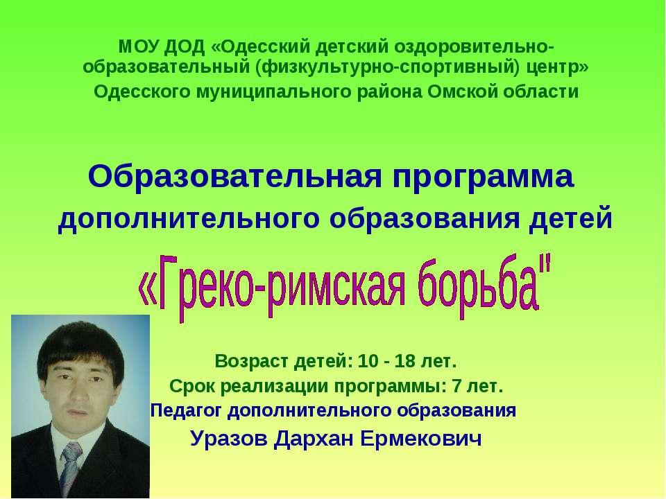 МОУ ДОД «Одесский детский оздоровительно-образовательный (физкультурно-спорти...