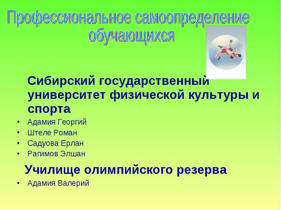 Сибирский государственный университет физической культуры и спорта Адамия Гео...