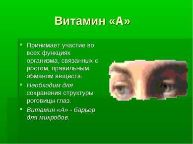 Витамин «А» Принимает участие во всех функциях организма, связанных с ростом,...