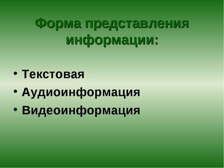 Форма представления информации: Текстовая Аудиоинформация Видеоинформация