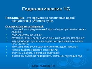Гидрологические ЧС Наводнение - это временное затопление водой значительных у...