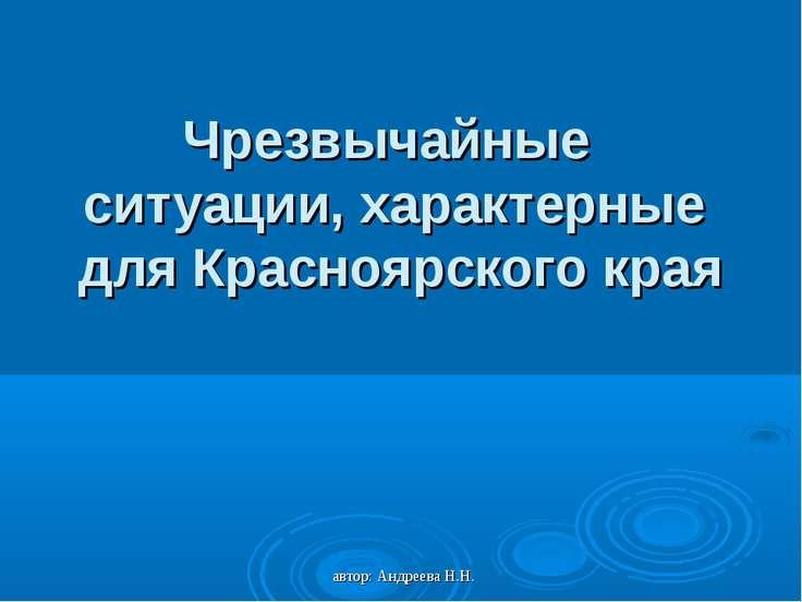 Чрезвычайные ситуации, характерные для Красноярского края автор: Андреева Н.Н.
