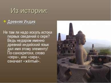 Из истории: Древняя Индия Не там ли надо искать истоки первых сведений о сере...