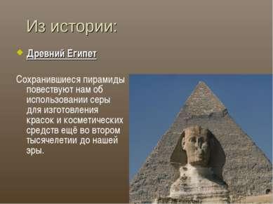 Из истории: Древний Египет Сохранившиеся пирамиды повествуют нам об использов...