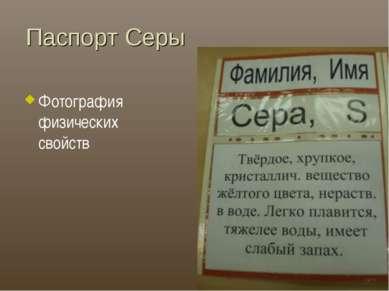 Паспорт Серы Фотография физических свойств