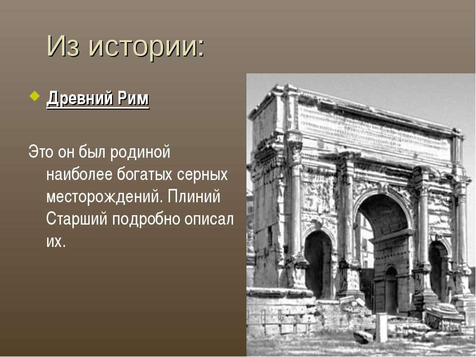 Из истории: Древний Рим Это он был родиной наиболее богатых серных месторожде...