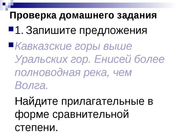 Проверка домашнего задания 1. Запишите предложения Кавказские горы выше Ураль...