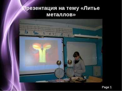 Презентация на тему «Литье металлов» Page *