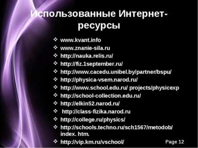 Использованные Интернет- ресурсы www.kvant.info www.znanie-sila.ru http://nau...
