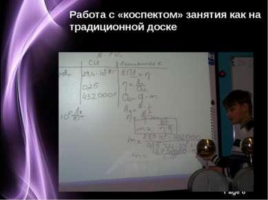 Работа с «коспектом» занятия как на традиционной доске Page *
