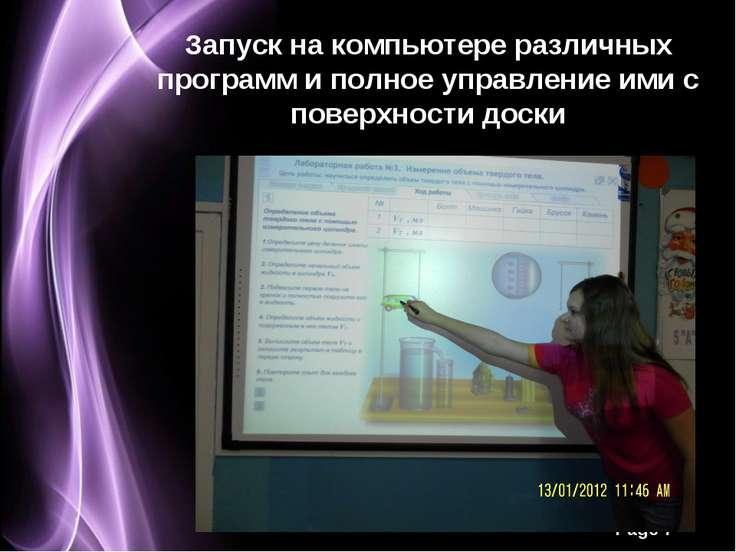 Запуск на компьютере различных программ и полное управление ими с поверхности...