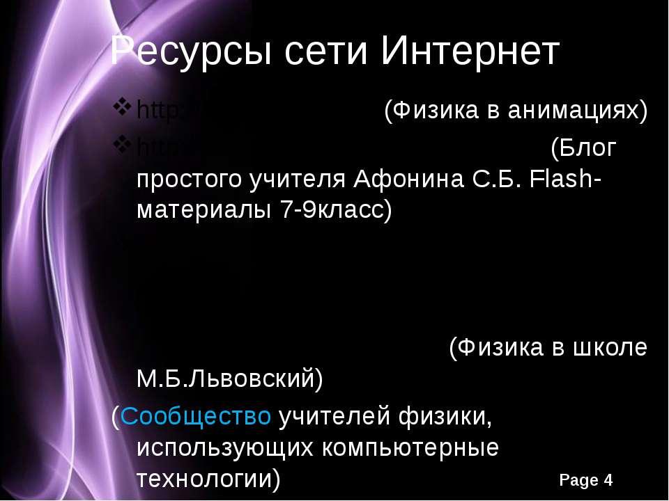 Ресурсы сети Интернет http://physics.nad.ru/ (Физика в анимациях) http://afon...