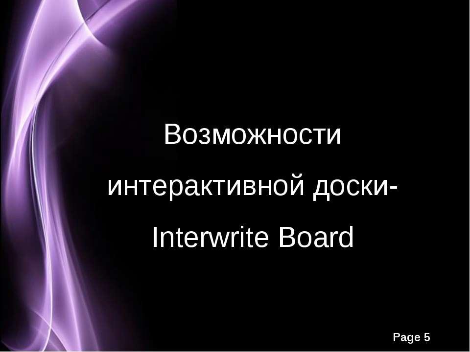 Возможности интерактивной доски-Interwrite Board Page *