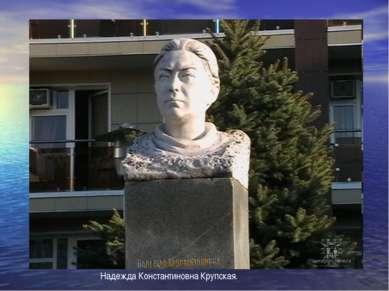 Надежда Константиновна Крупская.