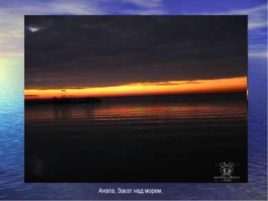 Анапа. Закат над морем.