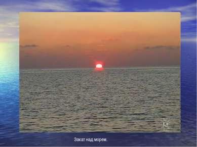 Закат над морем.