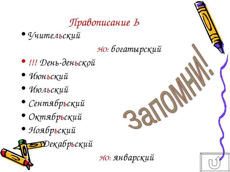 Правописание Ь Учительский НО: богатырский !!! День-деньской Июньский Июльски...