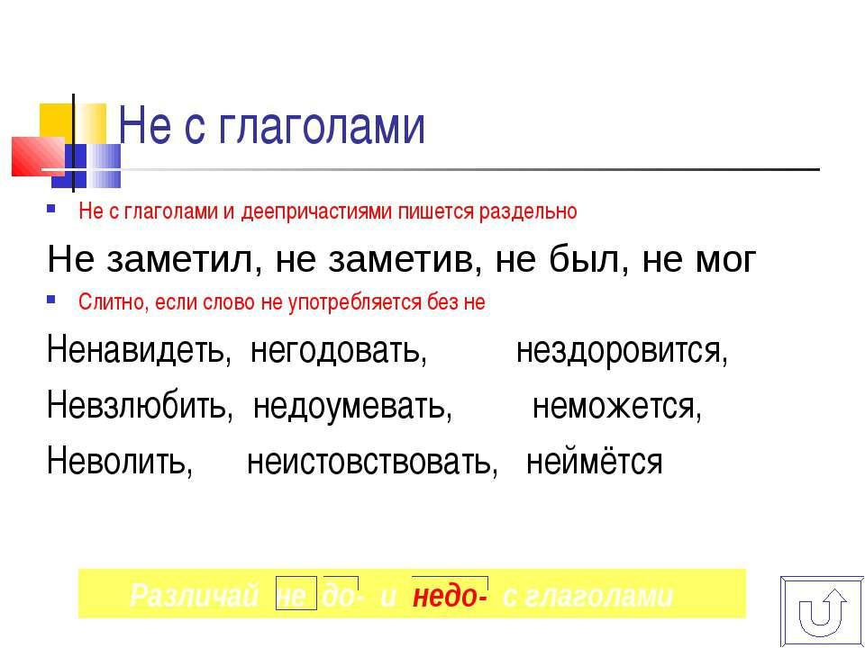 Не с глаголами Не с глаголами и деепричастиями пишется раздельно Не заметил, ...