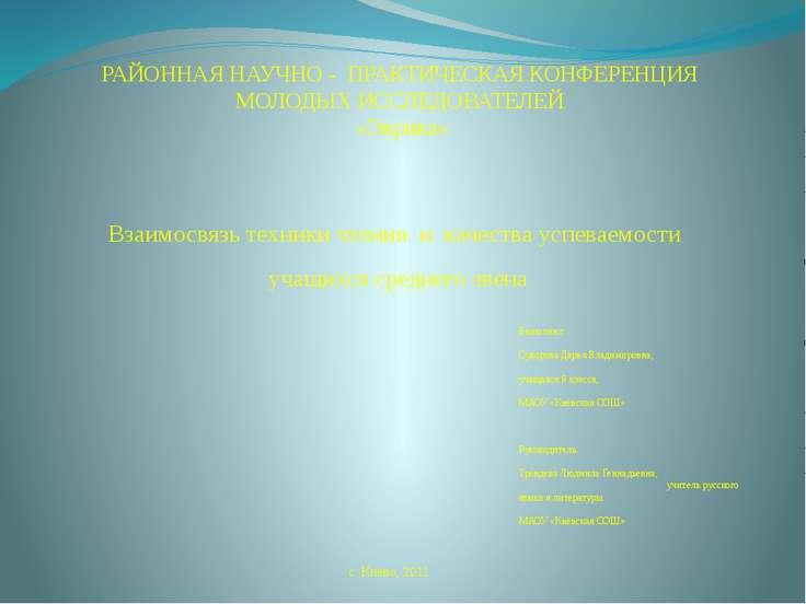 с. Киёво, 2011 Взаимосвязь техники чтения и качества успеваемости учащихся ср...