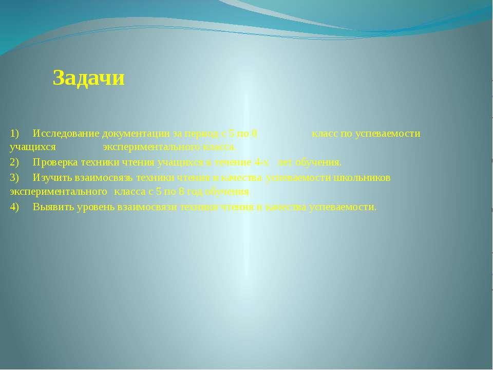 Задачи 1) Исследование документации за период с 5 по 8 класс по успеваемости ...