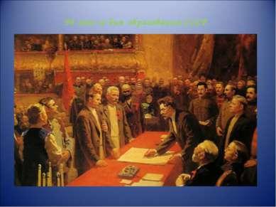 90 лет со дня образования СССР