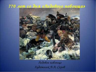 770 лет со дня «Ледового побоища» Ледовоепобоище Художник В.А. Серов