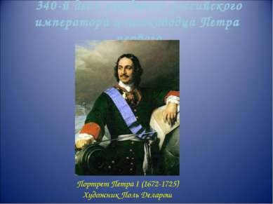 340-й день рождения российского императора и полководца Петра первого Портрет...